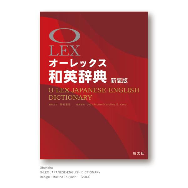 オーレックス和英辞典新装版